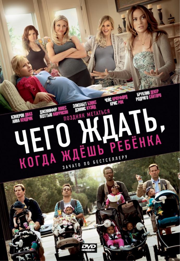 Фильм про беременность список