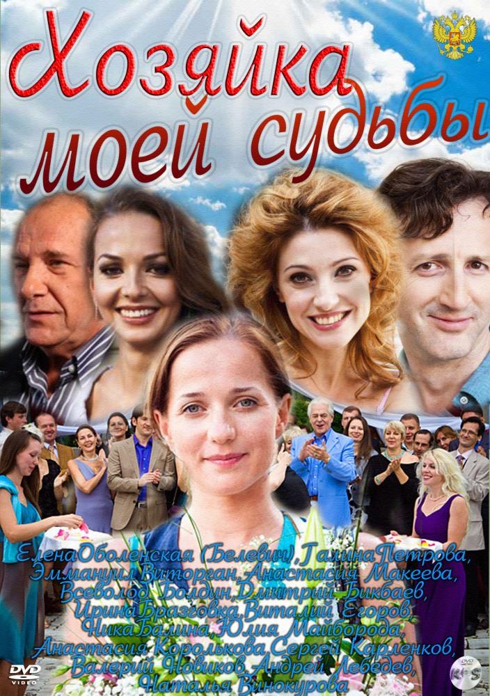 «Сериал Хозяйка Судьбы Актеры» / 2016