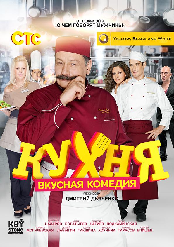 актёры кухня 1 сезон