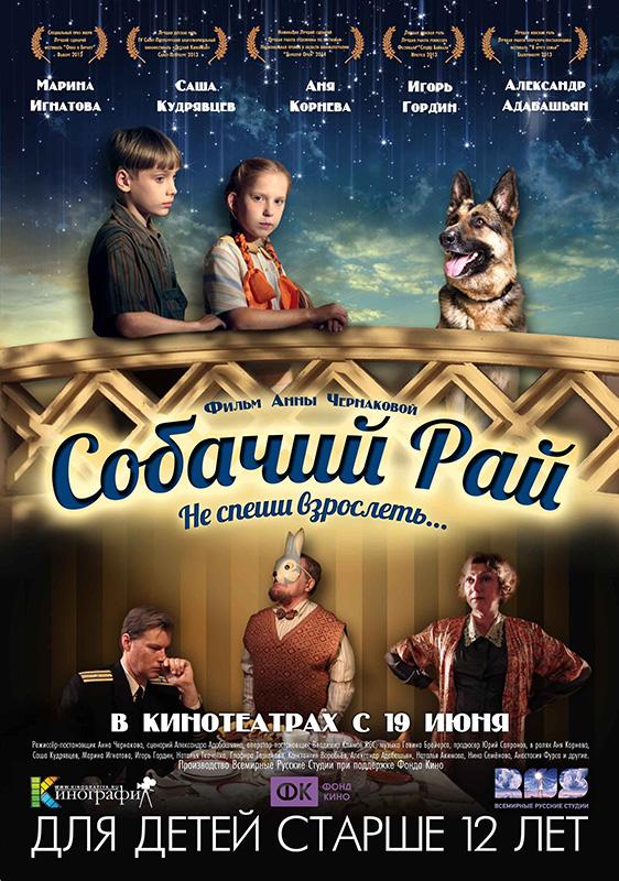 «Фильм Семейные Бедра» — 2002