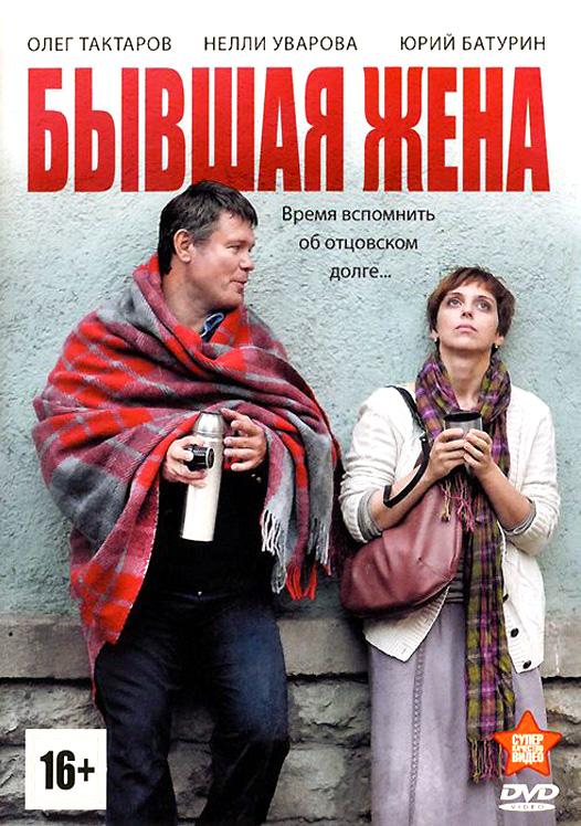 фильм бывшая жена